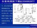 泵与风机01 西安交大视频教程 (121播放)