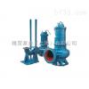 QW150-150-50-45  QW(WQ)潜水式无堵塞排污泵
