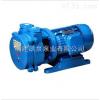 水环式真空泵  SZ、SK、2SK水环式真空泵