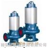 JYWQ65-25-16-1400-3  JYWQ型自动搅匀排污泵