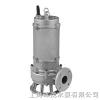 50WQP10-10-0.75  WQP系列不锈钢无堵塞排污泵 潜水泵