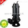 50wq20-15-1.5  wq潜水排污泵 铸铁材质1.5kw大批量销售