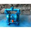[促销] 耐励QBK(QBY)型气动隔膜泵(QBK-40)