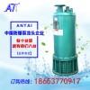 吴中市 潜水泵 矿用防爆水泵批发零售