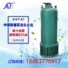 葫芦岛 排污泵 矿用防爆型 质量先行服务跟上 安立泰