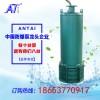 西安潜水泵批发 水泵价格 矿用防爆水泵 煤安认证产品 安泰