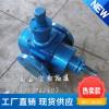 YCB圆弧齿轮泵,润滑油输送泵,高温工业油输送泵