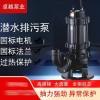 无堵塞排污泵大流量高扬程液下排污潜水泵污水提升抽粪农用水泵