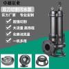 WQK切割泵搅匀切割大排量抽粪液下潜污泵无堵塞排污泵沼气泵