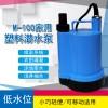 泳池清洗排水泵M-100低水位吸水泵