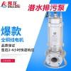 全不锈钢潜水式污水泵 大流量耐腐蚀抽海水泵 工程抽水排污泵