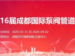 2020年第十六届中国成都国际泵阀管道展览会