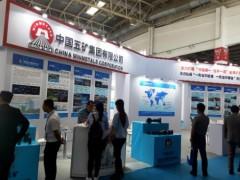 2020年6月中国(北京)国际矿业展览会