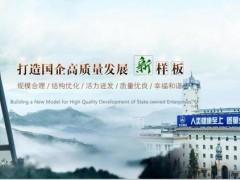 搭建产业扶贫平台助力等项目,冀中能源拟捐赠3800万元
