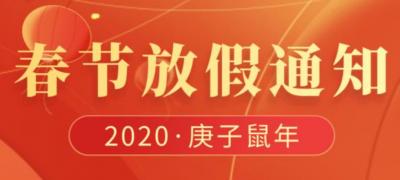 2020年春节中国水泵网放假通知