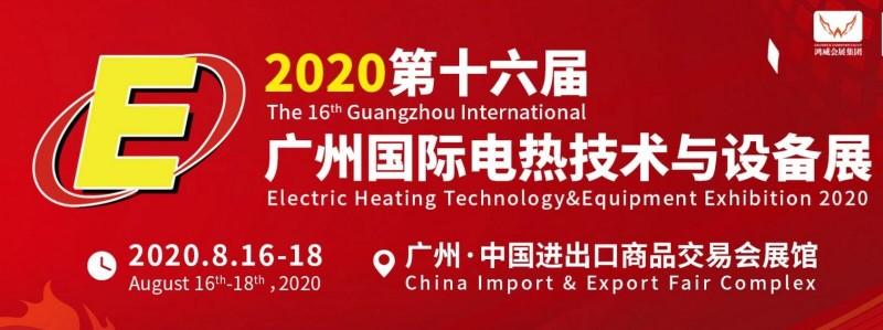 第十六届广州电热技术与设备展览会