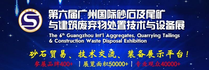 第6届广州国际砂石及尾矿与建筑废