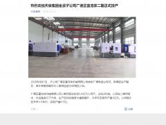 天泉集团全资子公司广德正富流体二期正式投产 (11播放)