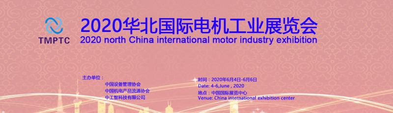 2020华北国际电机工业展览会
