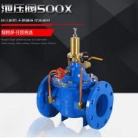 500X型泄压_持压阀水利控制阀供应商
