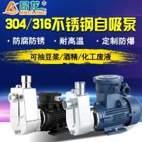 40ZBFS15-20-1.5不锈钢化工泵 耐酸碱卧式化工泵