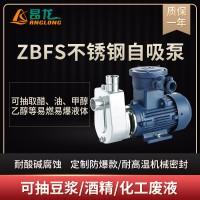 25ZBFS6-16-0.55耐酸碱不锈钢自吸卧式化工泵
