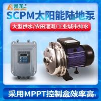 SCPM草原取水增压泵 直流电压永磁同步水泵 别墅增压陆地泵