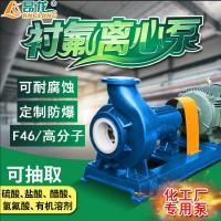 耐腐蚀卧式化工离心泵 IH单级单吸卧式离心泵 农业灌溉抽水泵