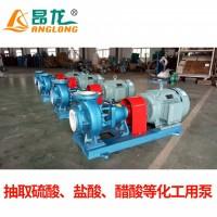 IH50-32-125防腐蚀耐酸碱单级离心泵抽酸碱废水化工泵