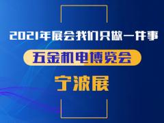 第六届中国(宁波)五金机电博览